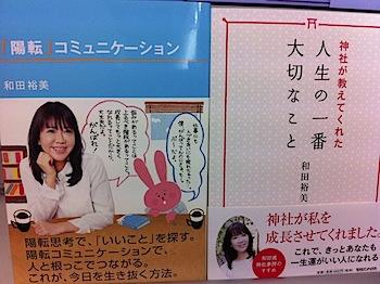 和田裕美さんはこの秋「陽転」したり「神社に行ったり」で忙しかったらしい