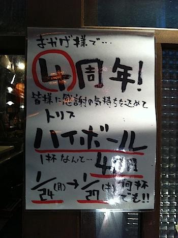 「和浦酒場弐」でハイボール100杯おごります!