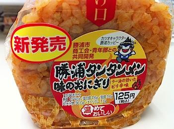ローソン「勝浦タンタンメン味のおにぎり」(勝浦式坦々麺)