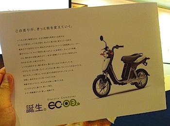 ヤマハ電動二輪車「EC-03」発表会レポート
