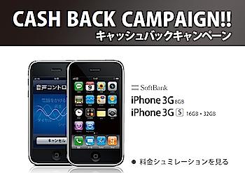 テレコムサービスのiPhoneキャッシュバックキャンペーン、1月は充電器付き