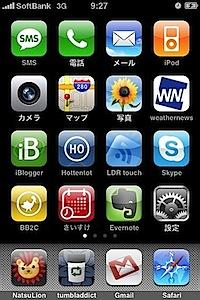 「iPhone」あなたのホーム画面を見せてください[まとめ]
