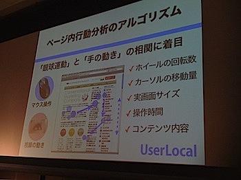 「WISH2009」ネタフル賞は「ユーザーローカル」