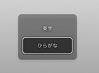 [Snow Leopard]⌘+スペースで入力切り替えする際に表示される「スクリプト切り替え」を消す方法 その2