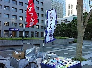 リヤカーブックスで一日店長やります!(1月12日:品川駅港南口→大崎駅)