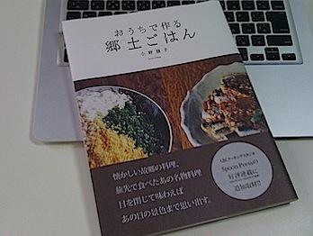 「おうちで作る郷土ごはん」グルマン・クックブック・アワードで世界一の料理本に!