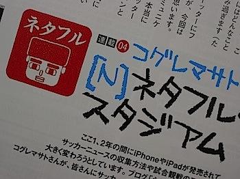 浦和レッズマガジン連載中のネタフルスタジアムで「埼玉スタジアム、あなたの見た景色(仮)」を募集します!