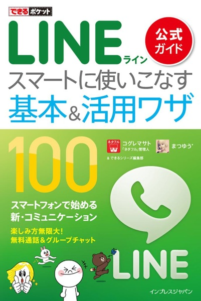 Line cover 0424