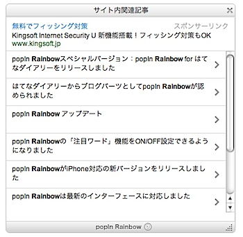 _releases_12948_popIn_Rainbow_service_sitesearch_2.jpg