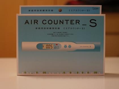 「エアカウンターS」家庭用放射線測定器を試す