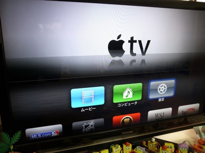 【AirPlay】iPhone/iPadをApple TV経由でテレビにミラーリングして「スカパー!オンデマンド」を見る!!!