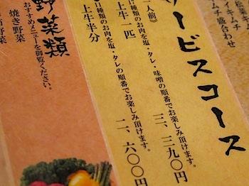 akasaka_komusubi_02722.JPG