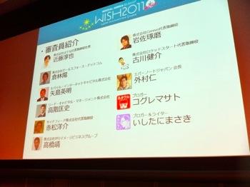 「WISH 2011」プレゼンした10社(者)と受賞者! #wish2011