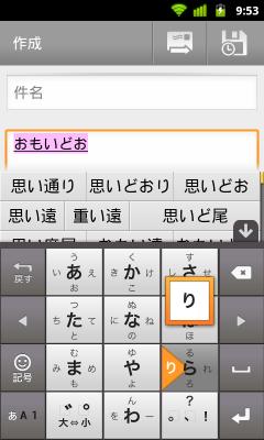 Android版「Google日本語入力」リリース