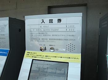 aqua_marine_fukushima_2898.JPG
