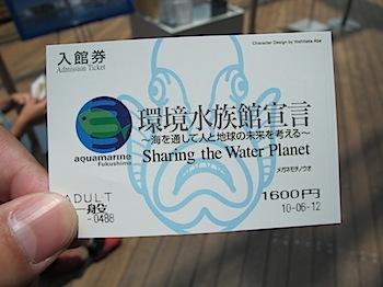 aqua_marine_fukushima_2900.JPG