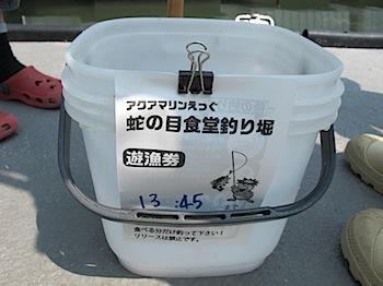 aqua_marine_fukushima_2917.JPG