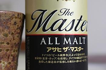 「アサヒ ザ・マスター」麦芽とホップのプレミアムビール