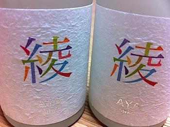 2011年は炭酸がやさしい微発泡純米酒「綾」なのです(豊島屋酒造)