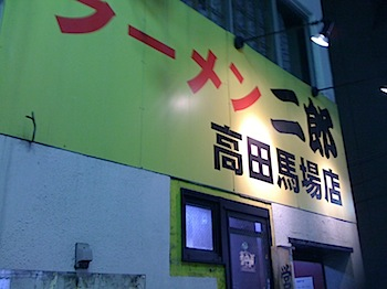 「ラーメン二郎」高田馬場店で野菜・辛め・脂