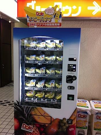 バナナの自動販売機(渋谷)