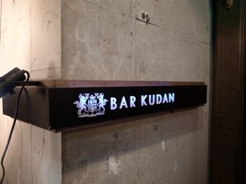 「BAR KUDAN」ゆるり時間の流れる居心地の良いバーを見つけた(浦和)
