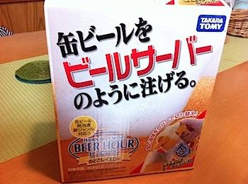 「ビールアワー」缶ビールを生ビールのような泡で注いでみた!