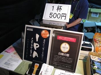 Beer keyaki 8213