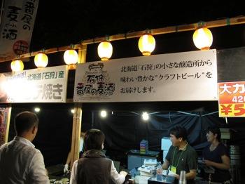 Beer keyaki 8225