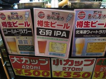 Beer keyaki 8226