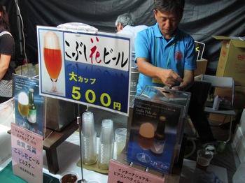 Beer keyaki 8230