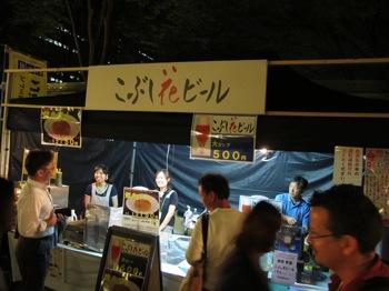 Beer keyaki 8231