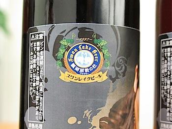 beerman_4452.JPG