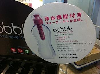 bobble_6313.JPG