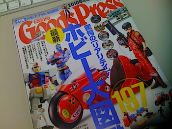 「GoodsPress」2010年2月号にガリさん登場