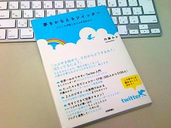 book_twitter_01943.JPG