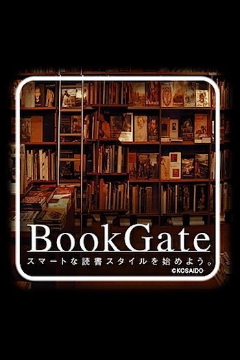 検索・購入・閲覧ができる書店型iPhoneアプリ「BookGate」