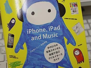 iPhone, iPad and Music ~手のひらの音楽スタジオと楽器で遊ぶクリエイターズガイド