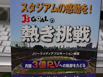 3000PVを3億PVにした方法「スタジアムの感動を! J's GOALの熱き挑戦」