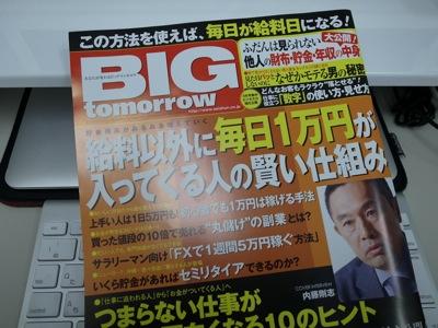 ビッグ・トゥモロウ「ビジネスマンがネットをフル活用するための達人ワザ」Vol.02