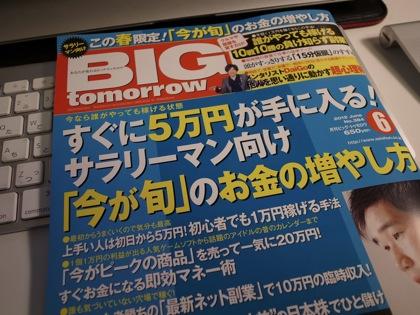 ビッグ・トゥモロウ「ネット達人への道 必ず結果が出るブログの作り方」Vol.02