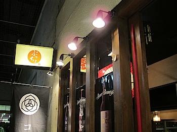 【閉店】コエドビールの生が500円で飲める「ぶっちょ」(浦和)