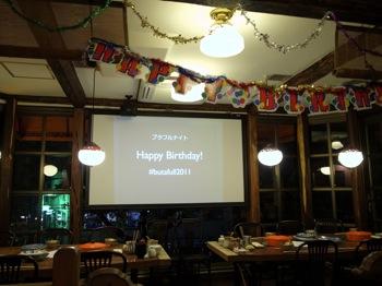 豚組 x ネタフルの10月合同誕生会「ブタフルナイト2011」無事終了!