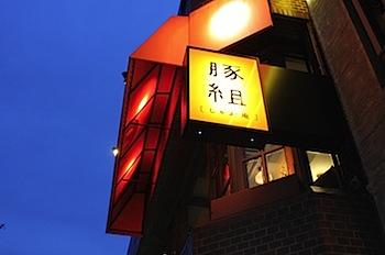 butagumi_05220915.JPG