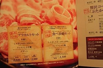 butagumi_05220933.JPG