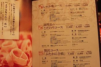 butagumi_05220934.JPG