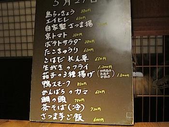 butagumi_seizan_2728.JPG