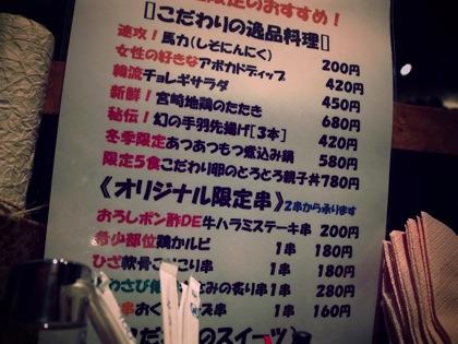 Chikichiki 0292