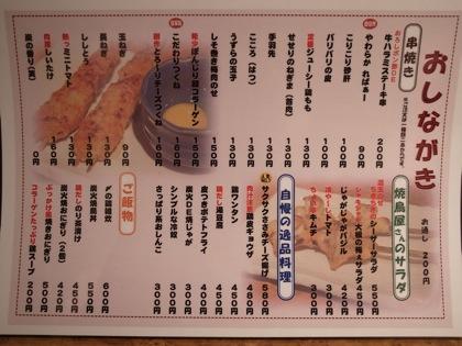 「ちきちき」ツンデレマスターの店で鶏の希少部位を焼鳥で食す!(浦和)