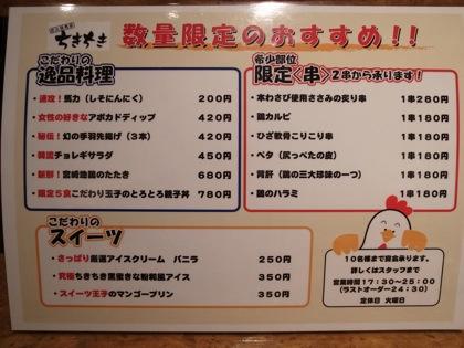 Chikichiki 12939